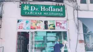 Dr.Holland