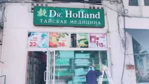 Dr..Holland