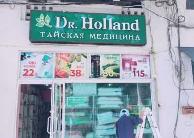 Dr.Holland